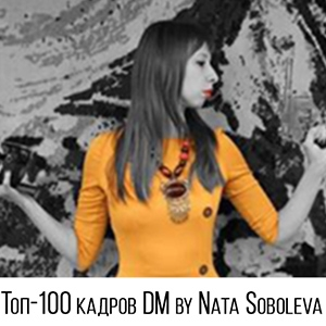 Топ-100 кадров DM by Nata Soboleva